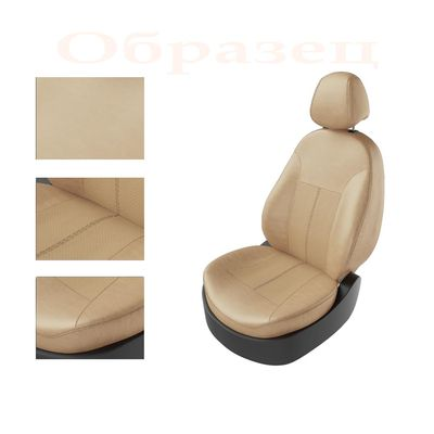 Авточехлы AUDI Q3 2011-, бежевый/бежевый/бежевый - Интернет-магазин Msk-Auto.com приобрести