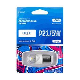 Светодиодная автолампа P21/5W 12В 2.5/0.8Вт Night Assistant LED белая