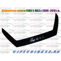 Дефлектор капота (Мухобойка) на FORD S-MAX 2006-2010, отбойник на капот