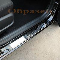 Накладки на пороги для OPEL ZAFIRA C 2011-, надпись штампом, серебристый