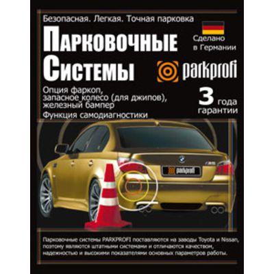 Парктроники Паркпрофи Р42I (дисплей с длинным проводом)