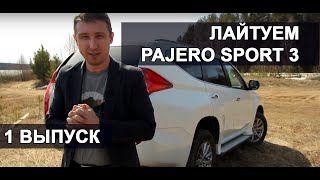 LeDoKoL готовит к лету Pajero Sport 3. Что спасло его от трагедии?