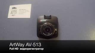 ArtWay AV 513 Обзор видеорегистратора
